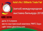 12-ая международная выставка бильярда(GBE2018)